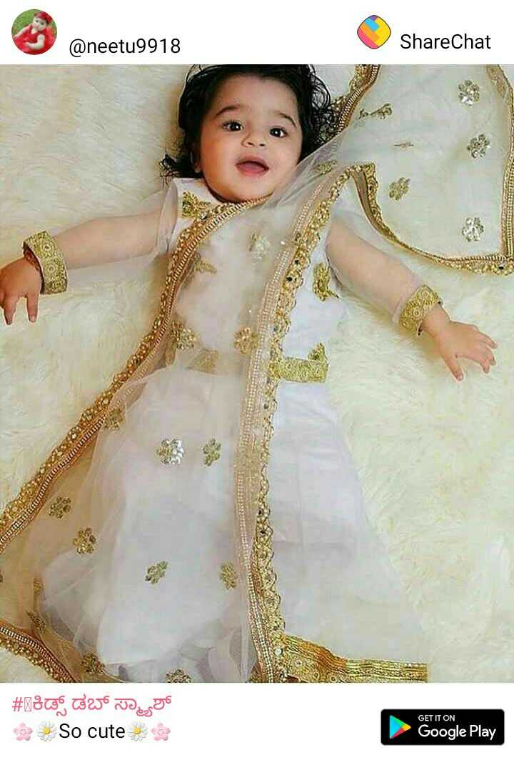 cute baby - @ neetu9918 ShareChat # ಕಿಡ್ಸ್ ಡಬ್ ಸ್ಮಾಶ್ So cute to GET IT ON Google Play - ShareChat