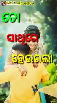 🎵Whatsapp Songs - ARS . Collection RS Posted On : Sharech RS . Collection ହଉ ହଉ ଦs Sଲା Love Relation Posted On : Sharech - ShareChat