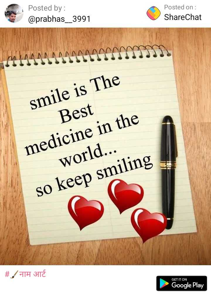 🤝रिश्ते - Posted by : @ prabhas _ _ 3991 Posted on : ShareChat m144111111 smile is The Best medicine in the world . . . so keep smiling # TH 31€ GET IT ON Google Play - ShareChat