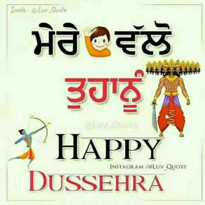 rabnoor - Insta @ luv _ Quels | ਮੇਰੇ ਵੱਲੋ ਤੁਹਾਨੂੰ HAPPY . INSTAGRAM / @ LUV QUOTS DUSSEHRA - ShareChat