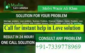 इबादत - Love solution Muslim . Molvi Wazir Ali Khan SOLUTION FOR YOUR PROBLEM Marriage problem , Love problem , Business Problem , Financial Problemy Career Problem , Love Call for instant help in Love solution RESULT IN 24 HOUR ! CONSULT ANY PROBLEM ONE CALL SOLUTION + 91 - 7339778969 - ShareChat
