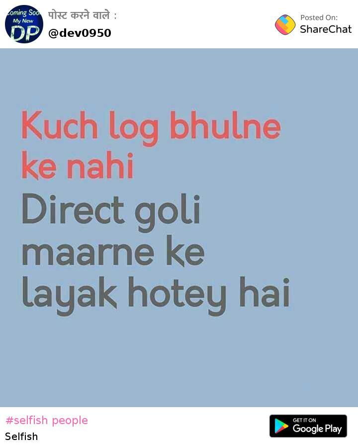 Quotes about selfish friends in hindi