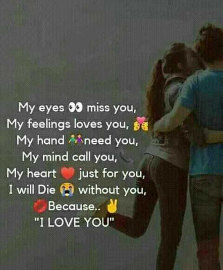 என்னவனை தேடி - My eyes miss you , My feelings loves you , se My hand ineed you , My mind call you , My heart just for you , I will Die without you , Because . . U I LOVE YOU - ShareChat
