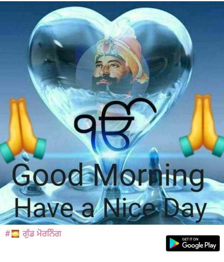 🌄🌞good morning 🌞🌄 - Good Morning Have a Nice Day GET IT ON > Google Play - ShareChat