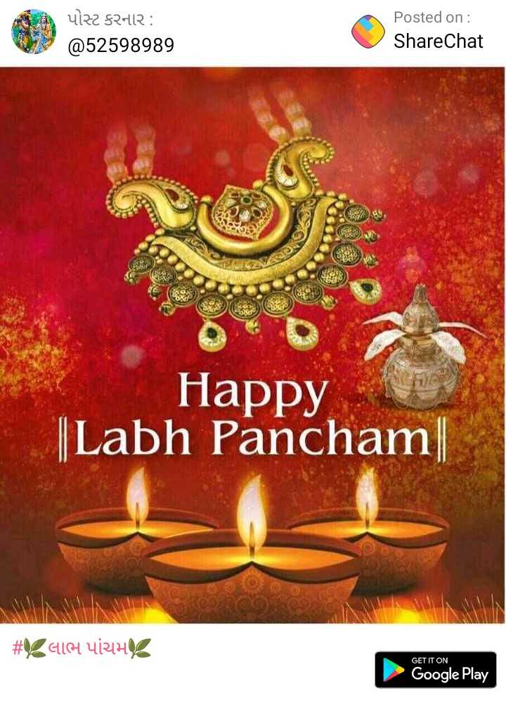 all - પોસ્ટ કરનાર : @ 52598989 Posted on : ShareChat KO Happy Labh Pancham | # % A16H UZHA GET IT ON Google Play - ShareChat