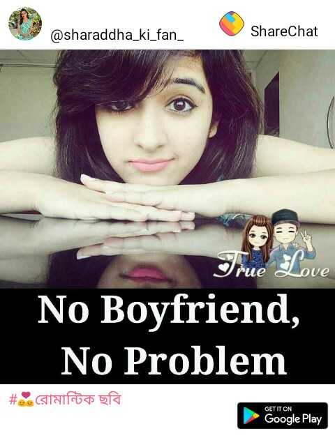 jana - @ sharaddha _ ki _ fan _ ShareChat True No Boyfriend , No Problem # eo Calopo GET IT ON Google Play - ShareChat