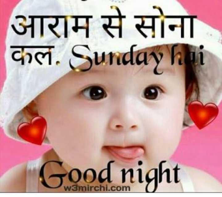 🌙 શુભરાત્રી - आराम से सोना । Gist . Sunday hui Good night - ShareChat