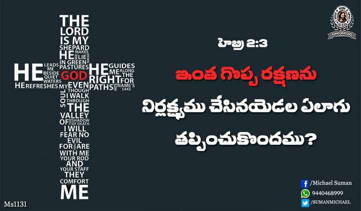 TELUGU BIBLE MESSAGE - THE LORD IS MY పౌఖ2 : 3 SHEPARD MAKES ELIE8 LEADS IN GREEN ME PASTURES GUIDES BESIDE WATERS HEREFRESHES MYEVENPATHS NAME ' S - THOUGHT BI WALK OTHROUGH HE HERE QUIET MEALONG CUT THE . GHTFOR   ఇంతగాప్పరక్షణను నిర్లక్ష్యముచేసినయెడల ఏలాగు తప్పించుకొందము ? OFISHADOW VALLEY OrFOF DEATH I WILL FEAR NO EVIL FORARE WITH ME YOUR ROD AND YOUR STAFF THEY COMFORT ME f / Michael Suman 9440468999 y / SUMANMICHAEL Msl131 - ShareChat