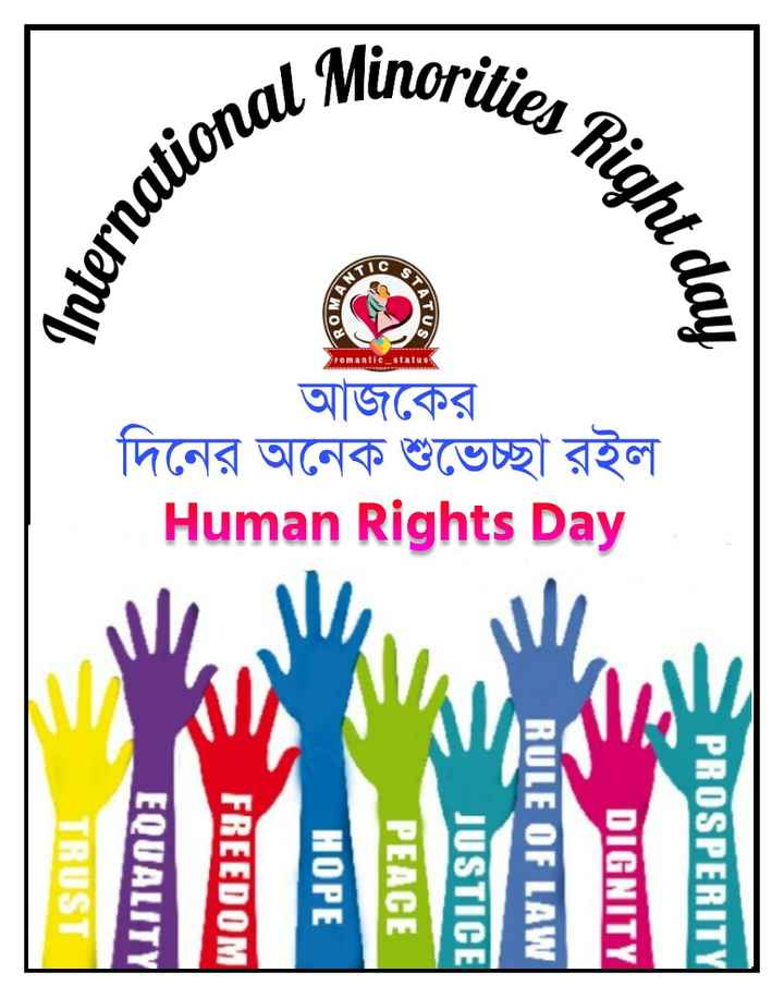 Minorities Rights Day - rities Right Internatio SATU romantic status আজকের দিনের অনেক শুভেচ্ছা রইল Human Rights Day TRUST EQUALITY FREEDOM HOPE PEACE JUSTICE RULE OF LAW DIGNITY PROSPERITY - ShareChat