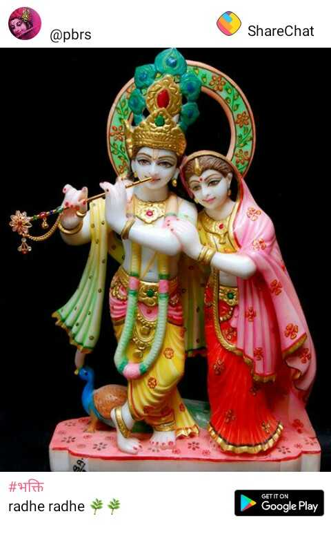 जन्माष्टमी - @ pbrs @ pbrs ShareChat # radhe radhe GET IT ON Google Play - ShareChat