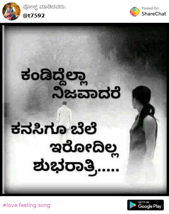 Download love feeling song ನನ್ನ Library Whatsapp Status