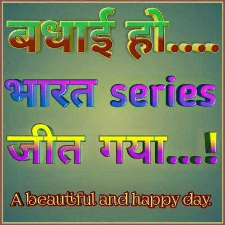 🏏AUS vs IND 3rd ODI - बथाई हो Ra series जीत गया . . ! Abeautiful and happy day . - ShareChat