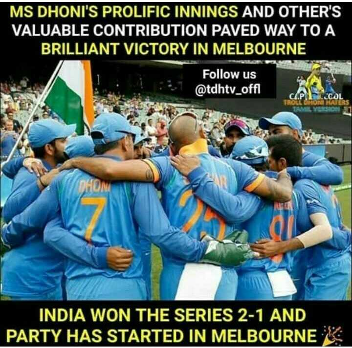 🏏AUS vs IND 3rd ODI - MS DHONI ' S PROLIFIC INNINGS AND OTHER ' S VALUABLE CONTRIBUTION PAVED WAY TO A BRILLIANT VICTORY IN MELBOURNE Follow us @ tdhtv _ offi CAPONGOL TROLL INDIA WON THE SERIES 2 - 1 AND PARTY HAS STARTED IN MELBOURNE - ShareChat
