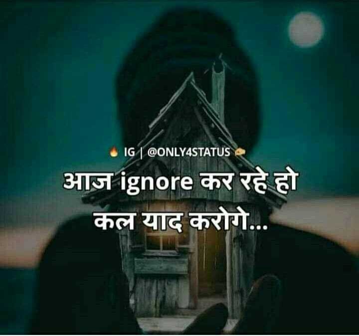 Alone😢 - IG @ ONLY4STATUS आज ignore कर रहे हो कल याद करोगे . . - ShareChat