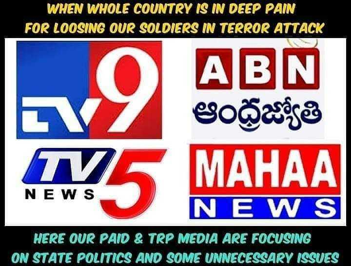 Boycott Yellow Media - WHEN WHOLE COUNTRY IS IN DEEP PAIN FOR LOOSING OUR SOLDIERS IN TERROR ATTACK ABN LVZ ఆంధ్రజ్యోతి NG MAHAA NEWS NEWS HERE OUR PAID & TRP MEDIA ARE FOCUSING ON STATE POLITICS AND SOME UNNECESSARY ISSUES - ShareChat