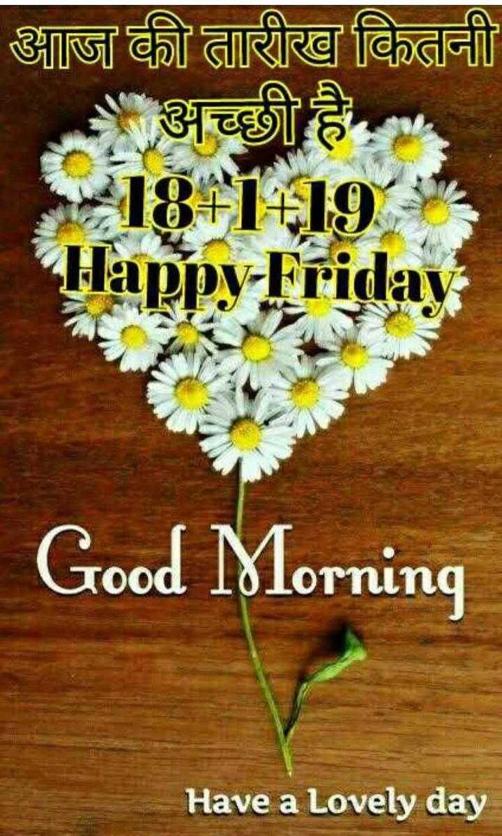Friday Feeling - आज की तारीख कितनी | अच्छी है । 18119 Happy Friday Good Morning Have a Lovely day - ShareChat