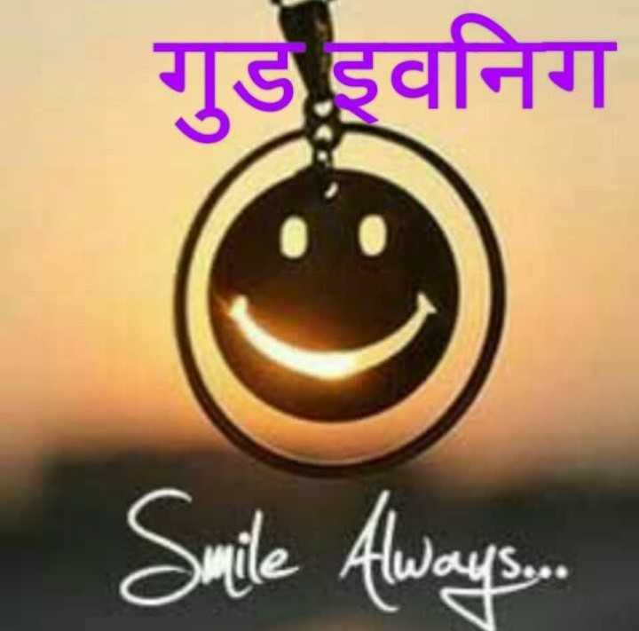 Good Evening - गुड इवनिग Smile Always . . . - ShareChat