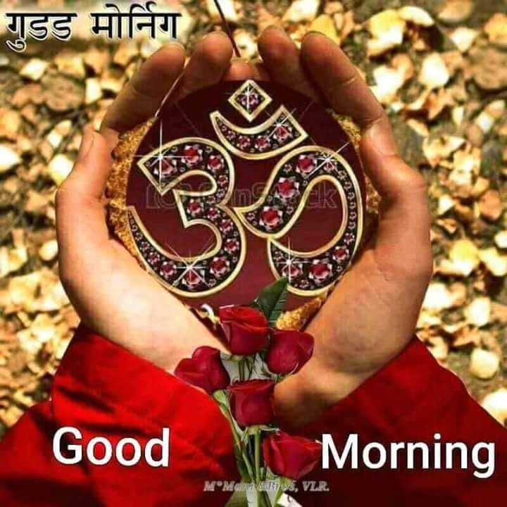 🌞Good Morning🌞 - गुडड मोर्निग Good Morning M®MATAROS , VLR . - ShareChat