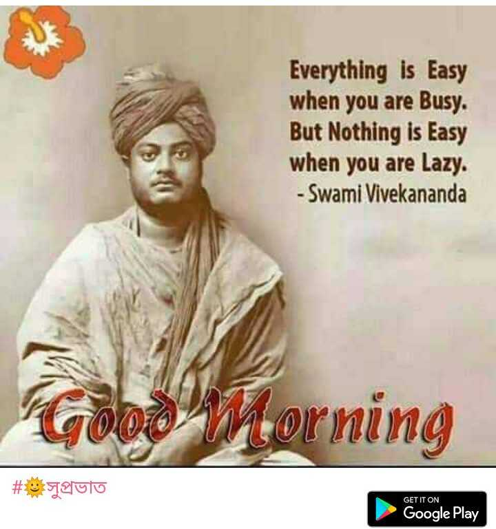 Good morning - Everything is Easy when you are Busy . But Nothing is Easy when you are Lazy . - Swami Vivekananda Good Morning # Teluto GET IT ON Google Play - ShareChat