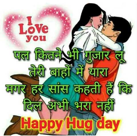 🤗Happy Hug Day🤗 - ShareChat