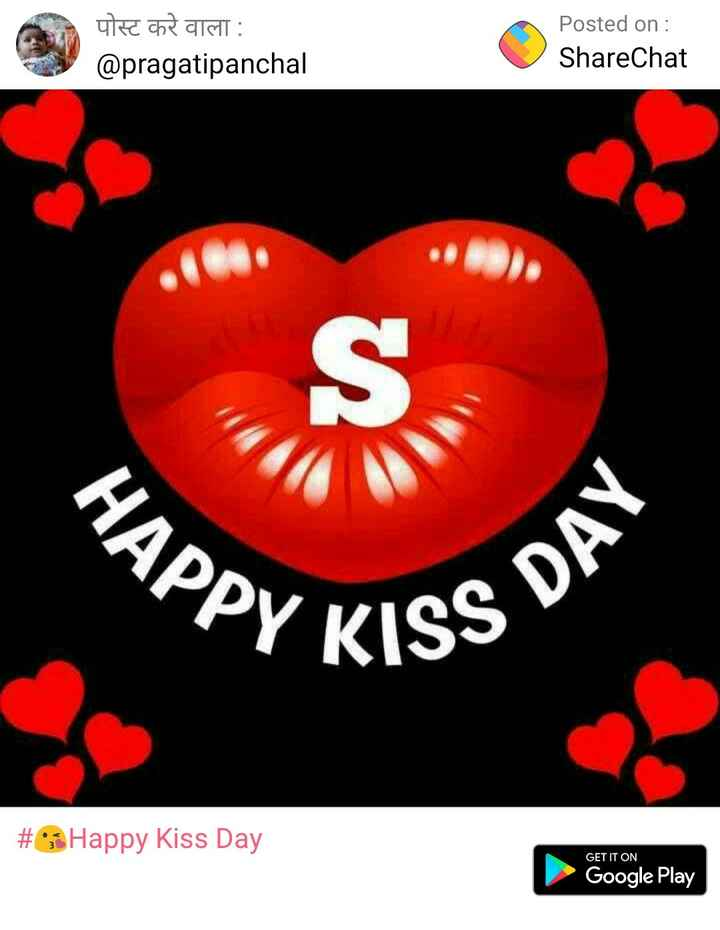 😘Happy Kiss Day - पोस्ट करे वाला : @ pragatipanchal Posted on : ShareChat HAPPY PY KISS SS DAY # Happy Kiss Day GET IT ON Google Play - ShareChat
