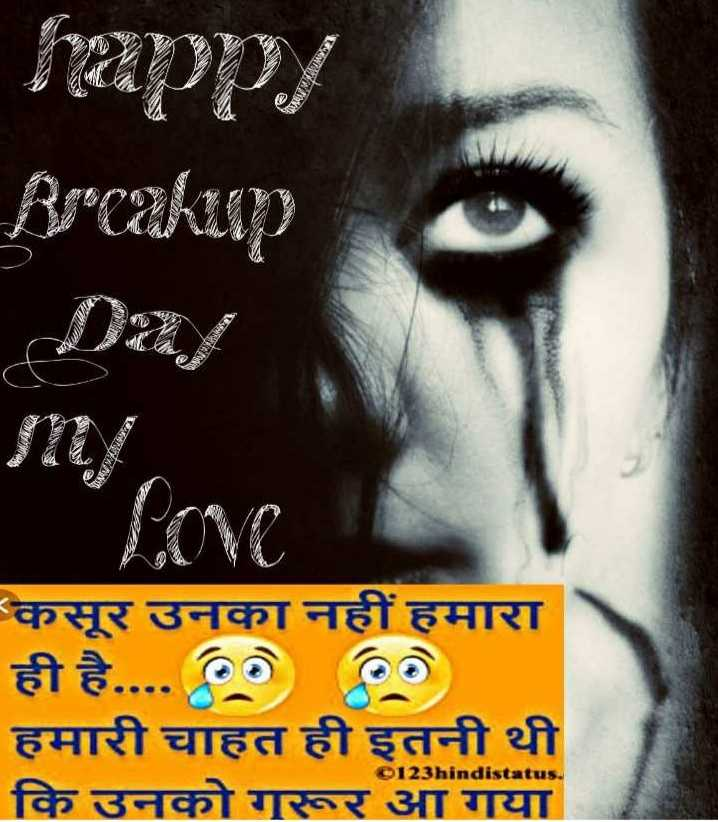 Happy breakup day - ShareChat