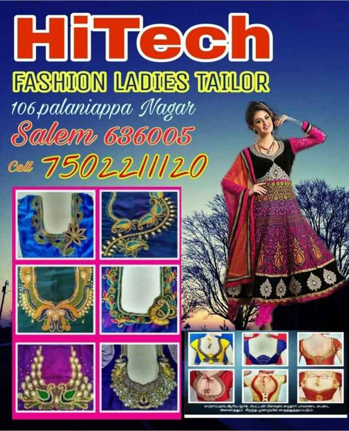 HiTech Fashion - CHILBL FASHION LADIES TAILOR 106 palaniappa Nagar Salem 636005 Cell 7502211120 USLUGA உம் சிறையிலதைத்து - ShareChat