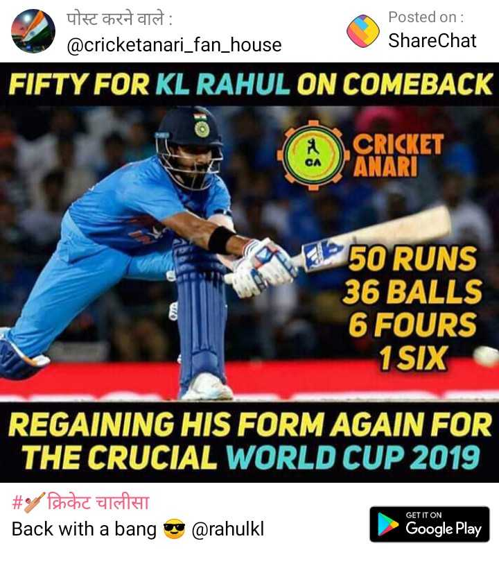 🏏Ind vs Aus 1st T20 - पोस्ट करने वाले : Posted on : @ cricketanari _ fan _ house ShareChat FIFTY FOR KL RAHUL ON COMEBACK CRICKET ANARI 150 RUNS 36 BALLS 6 FOURS 1 SIX REGAINING HIS FORM AGAIN FOR THE CRUCIAL WORLD CUP 2019 # of Panche alt Back with a bang @ rahulkl Google Play GET IT ON - ShareChat