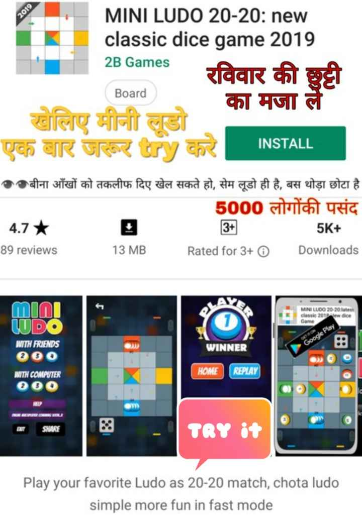 Ludo - MINI LUDO 20 - 20 : new classic dice game 2019 2B Games रविवार की छुट्टी Board का मजा ले । खेलिए मनी लाडौ । 55 ar yra try ch INSTALL 00 बीना आँखों को तकलीफ दिए खेल सकते हो , सेम लूडो ही है , बस थोड़ा छोटा है । 5000 लोगोंकी पसंद 4 . 7 * 89 reviews 13 MB Rated for 3 + । Downloads 5K + MINI LUDO 20 - 20 latest classic 2012 dice Game MINI WDO WITH FRIENDS 28 ० WINNER Google Play HOME REPLAY WITH COMPUTER 2 ३१ SHARE TRY ; + Play your favorite Ludo as 20 - 20 match , chota ludo simple more fun in fast mode - ShareChat