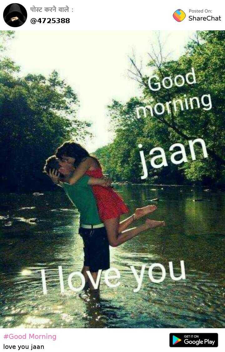 NV फनी फोटोज़ - पोस्ट करने वाले : @ 4725388 Posted On : ShareChat Good morning jaan I love you GET IT ON # Good Morning love you jaan Google Play  - ShareChat