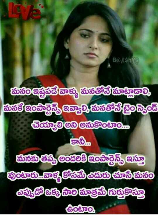 Dppicture: Love Failure Love Quotes In Telugu Share Chat