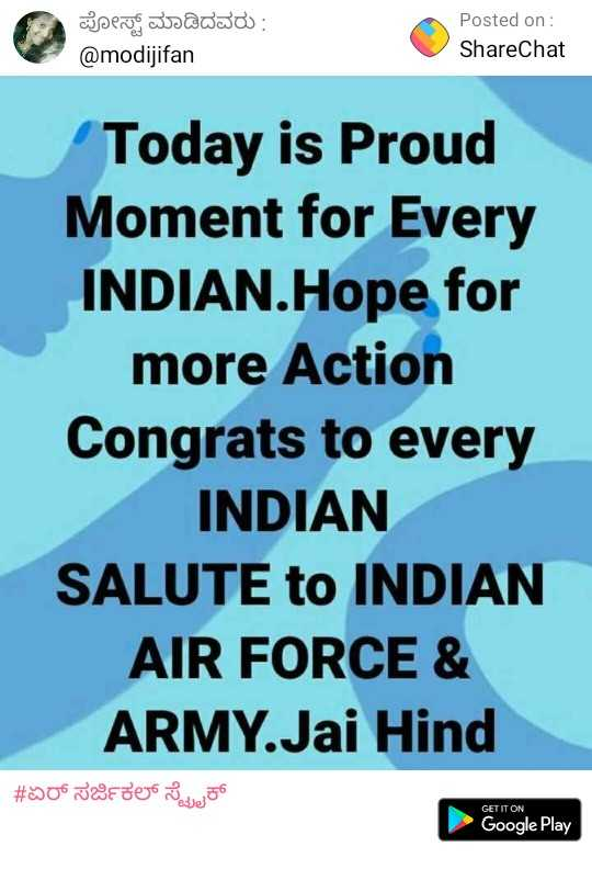 National War Memorial - ಪೋಸ್ಟ್ ಮಾಡಿದವರು : @ modijifan Posted on : ShareChat Today is Proud Moment for Every INDIAN . Hope for more Action Congrats to every INDIAN SALUTE to INDIAN AIR FORCE & ARMY . Jai Hind # ಏ ಸರ್ಜಿಕಲ್ ಸೈಕ್ GET IT ON Google Play - ShareChat
