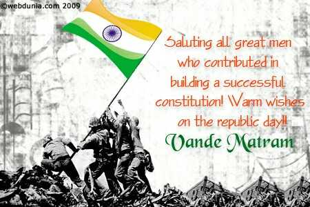 Republic Day 2019 - ©webdunia . com 2009 Saluting all great men who contributed in building a successful constitution ! Varm wishes on the republic dayl ! Vande Matram - ShareChat