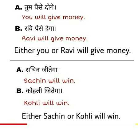 Spoken English - A . तुम पैसे दोगे । You will give money . B , रवि पैसे देगा । Ravi will give money . Either you or Ravi will give money . A . सचिन जीतेगा । Sachin will win . B . कोहली जितेगा । Kohli will win . Either Sachin or Kohli will win . - ShareChat