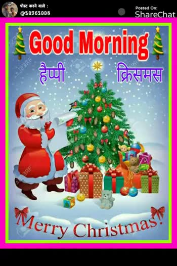🤶Christmas status - पोस्ट करने वाले : @ 4856583B Posted On : Sharechat ) पोस्ट करने वाले : @ 58569888 Posted On : ShareChat Wishing you tapp Merry Christmas as - ShareChat