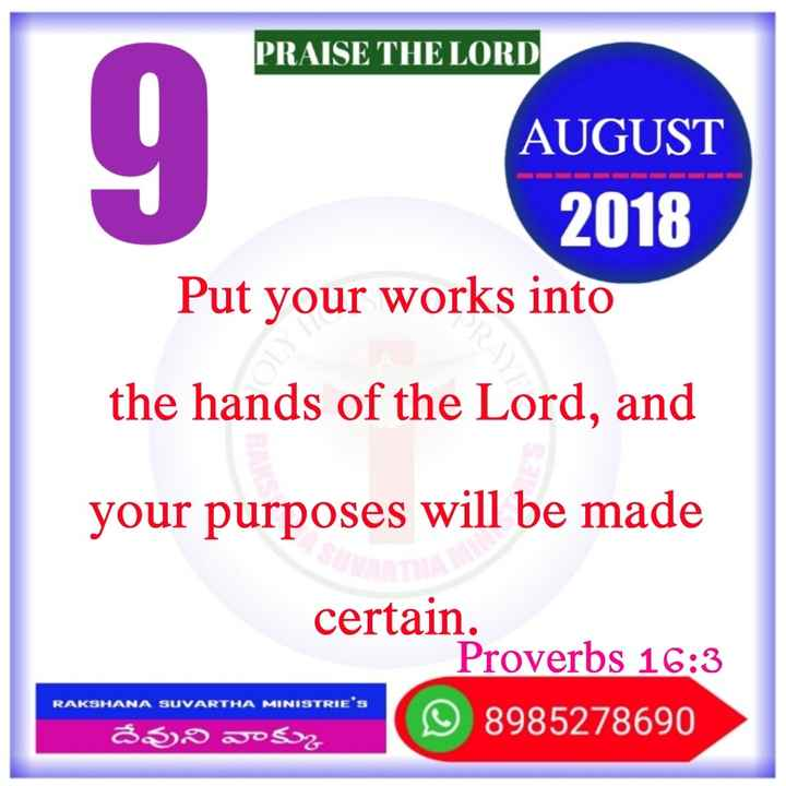 RSM @ దేవుని వాక్కు 🗣📖 - PRAISE THE LORD AUGUST 2018 Put your works into the hands of Lord, and purposes will be made certain. Proverbs 16:3 RAKSHANA SUVARTHA MINISTRIE'S .o OS 8985278690 - ShareChat