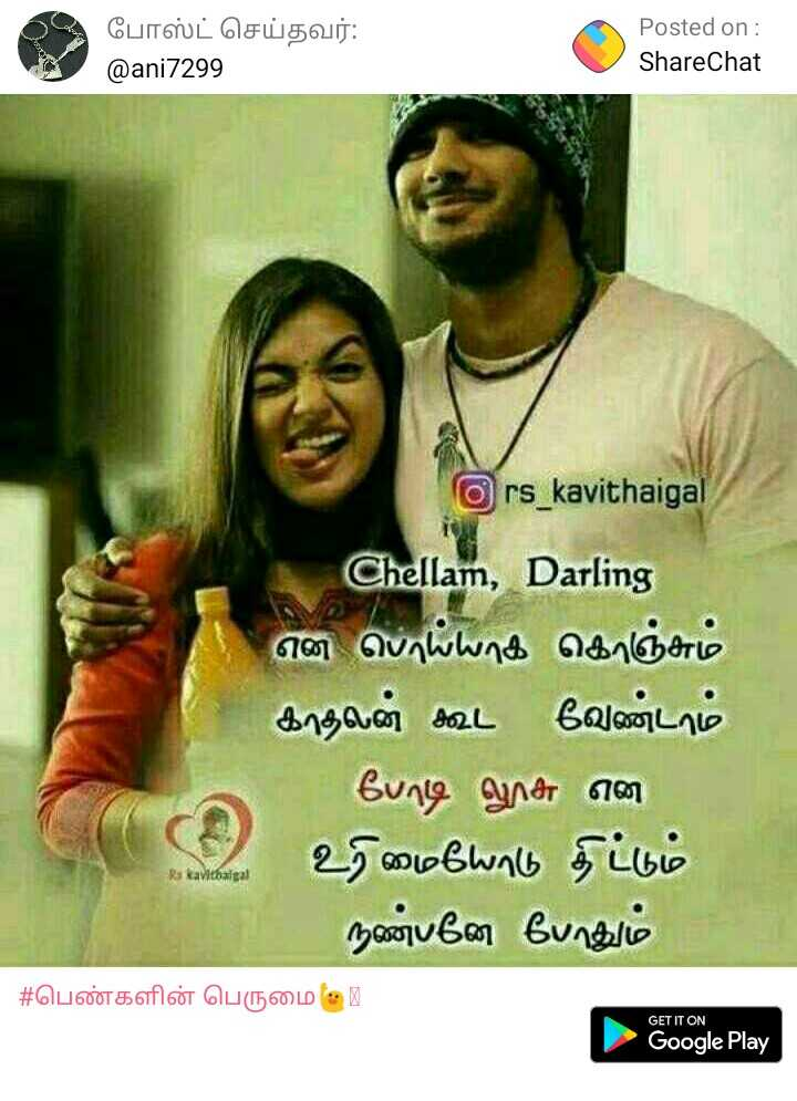 Happy Quotes In Tamil Sharechat