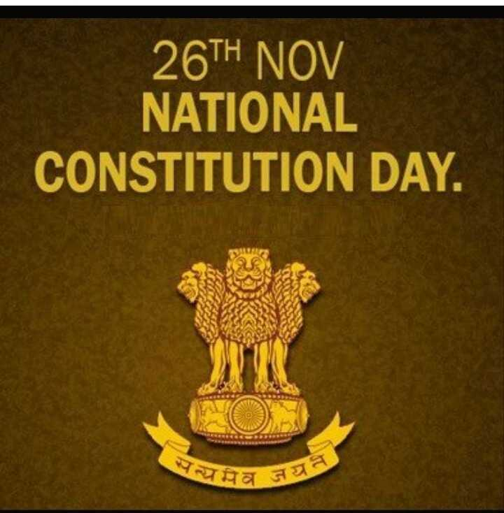 ಸಂವಿಧಾನ ದಿವಸ - 26TH NOV NATIONAL CONSTITUTION DAY . 9 पत्र ज - ShareChat