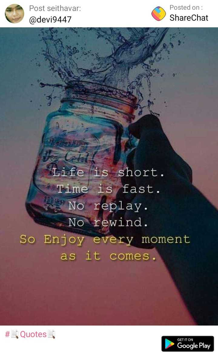 hippy sunday - Post seithavar : @ devi9447 Posted on : ShareChat Cetell Life is short . Time is fast . No replay . No rewind . So Enjoy every moment as it comes . # Quotes GET IT ON Google Play - ShareChat