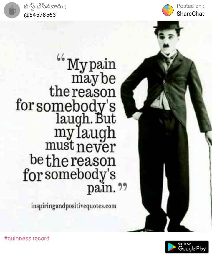my life my style - Posted on ShareChat @54578563 60 Mypain may be the reasorn for somebodv's laugh. But mylaugh must never bethe reason somebody's pain. 2 inspiringandpositivequotes.com #guinness record GET IT ON Google Play - ShareChat