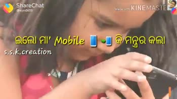 📱ଫିଲ୍ମି ଭିଡ଼ିଓ - ShareChat y yawlike ? Malow app s . sk creation OUS nomiya Mobile F1ga Gmi MAYUR DANCE ACADEMY Share Chat # Weli . load Bisik creation Osea caile ed ADEMY - ShareChat