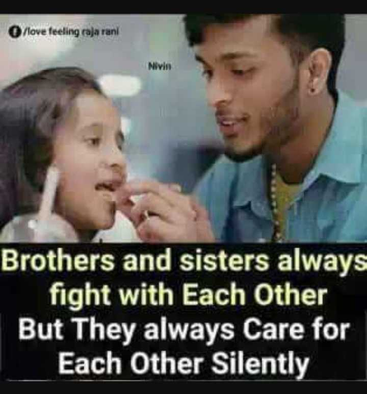 Brother Sister Love Images Muddu Thangi Sharechat Funny