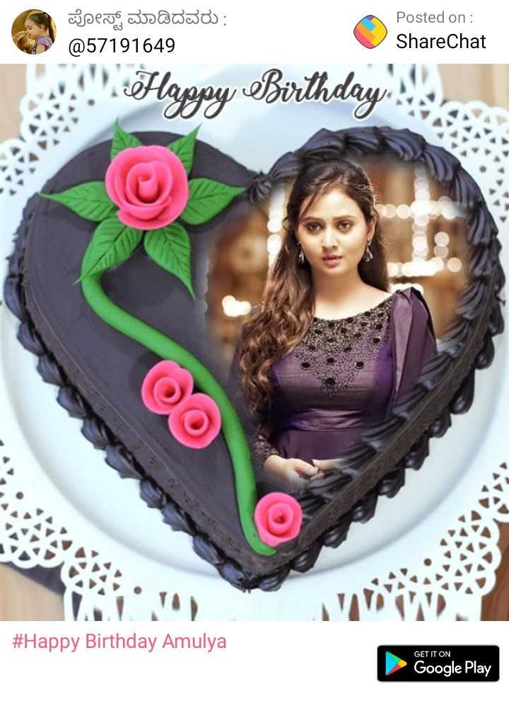 Happy Birthday Amulya - ಪೋಸ್ಟ್ ಮಾಡಿದವರು : @ 57191649 Posted on : Posted on : ShareChat Hyppy Birthday mi # Happy Birthday Amulya GET IT ON Google Play - ShareChat