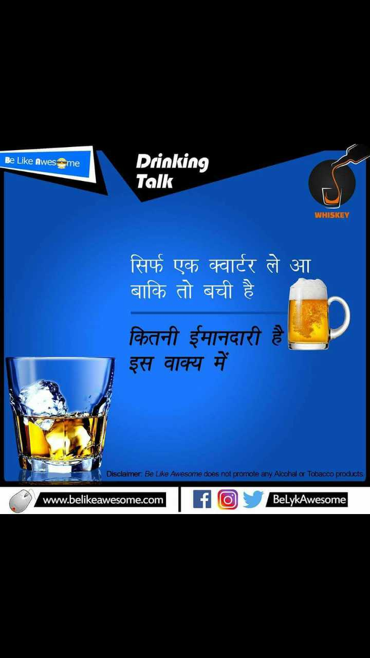 shachi vat - Be Like Awesome Drinking Talk WHISKEY सिर्फ एक क्वार्टर ले आ बाकि तो बची है । कितनी ईमानदारी है । इस वाक्य में Disclaimer : Be Like Awesome does not promote any Alcohal or Tobacco products . www . belikeawesome . com BeLykAwesome - ShareChat
