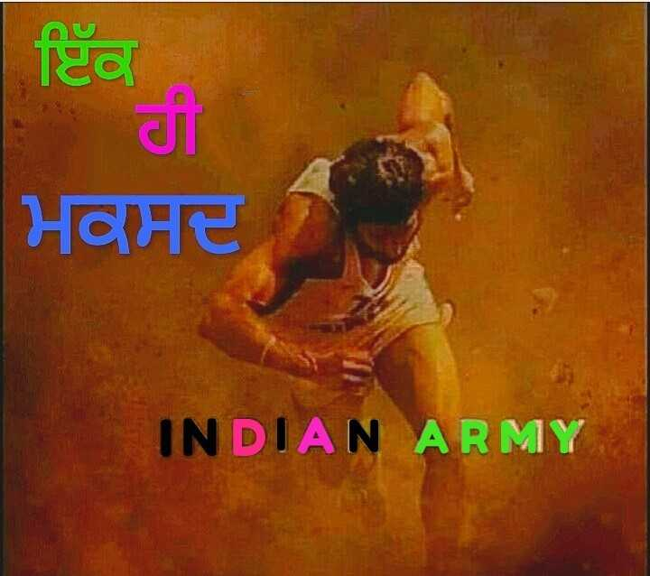 army lovers - । ਇੱਕ ਮਕਸਦ INDIAN ARMY - ShareChat