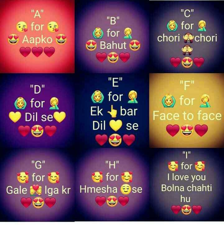 😍 awww... 🥰😘❤️ - A B op for an Aapko C for chori Achori for Bahut E D for Dil se for Ek bar Dil se F ☺ for 9 Face to face G H for for a Gale Iga kr Hmeshase for I love you Bolna chahti hu  - ShareChat
