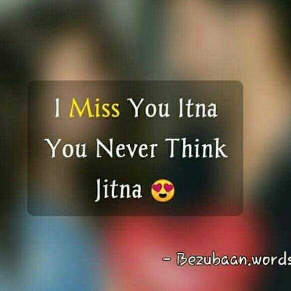 😍 awww... 🥰😘❤️ - I Miss You Itna You Never Think Jitna 9 - Bezubaan . words - ShareChat