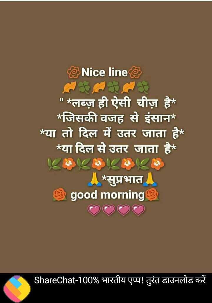 GOOD🍡🍡🍡MORNINIG - Nice line good morning - ShareChat