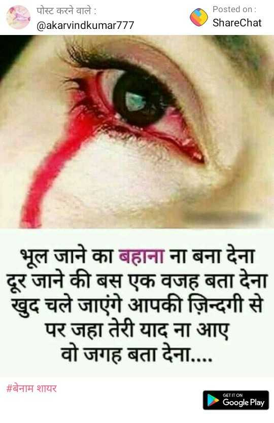 बेनाम शायर - Posted on ShareChat て の 77 : @akarvindkumar777 不可 7641T GET IT ON Google Play - ShareChat