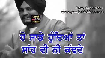 legend sidhu moose wala new song ♨️♨️ - Do Nob Overwetion te www . punjabi video come Download from www . punjabivideos . net ਪੰਜਾਬੀ ਦਾ ਵੀਡੀਓ ਸਟਟਸ Pump Action Esvel er license 3 Download from www . punjabivideos . net § legendheit u 221 ਪੰਜਾਬੀ ਇਸ ਵੀਡੀਓ ਸਟੇਟਸ - ShareChat